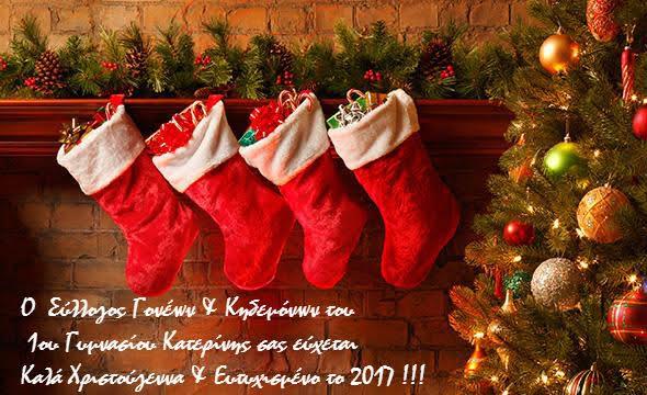 Ο Σύλλογος Γονέων & Κηδεμόνων του 1ου Γυμνασίου Κατερίνης σας εύχεται Καλά Χριστούγεννα & Ευτυχισμένο το 2017 !!!
