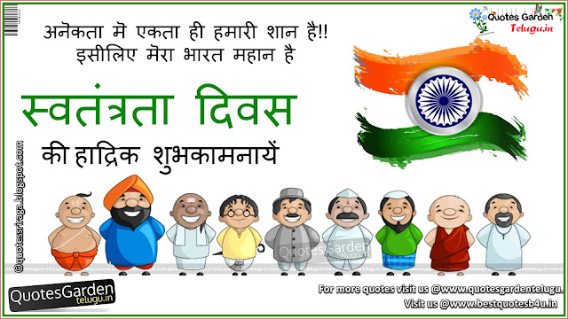 70th Independenceday greetings in hindi - Independence day quotes in hindi - Best Independence day sms messages in hindi