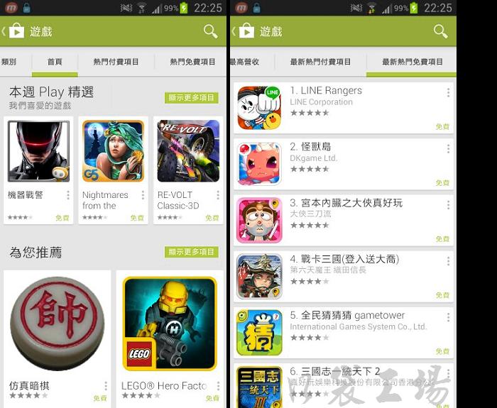 Google Play 服務 APK-APP下載 (Google Play Services) 9.8.77,Android版 | 口袋工場