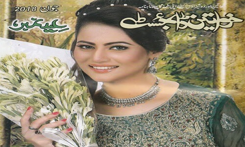Khawateen Urdu Digest Edition june 2018 Download Free  by e-bookscollection