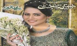 Khawateen Digest June 2018 [Download Free PDF] Khawateen Digest June 2018=A Unique Monthly Digest for Nobel Ladies and Women Eid  2018 Edition Special
