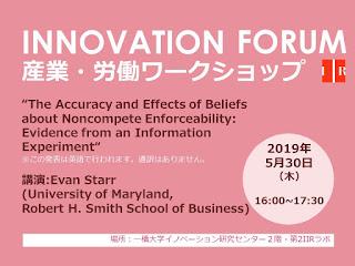 【イノベーションフォーラム】2019.5.30 Evan Starr