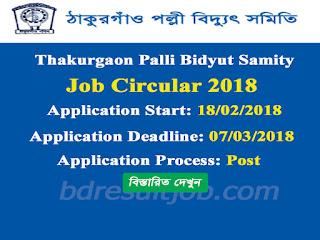 Thakurgaon Palli Bidyut Samity Job Circular 2018