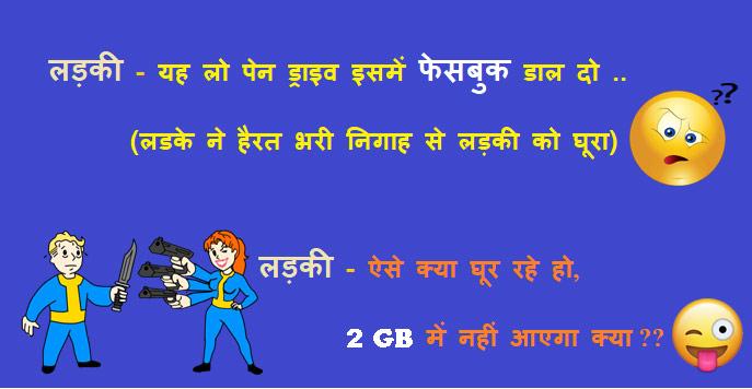 पेन ड्राइव में फेसबुक डाल दो Girl Boy Hindi Funny jokes