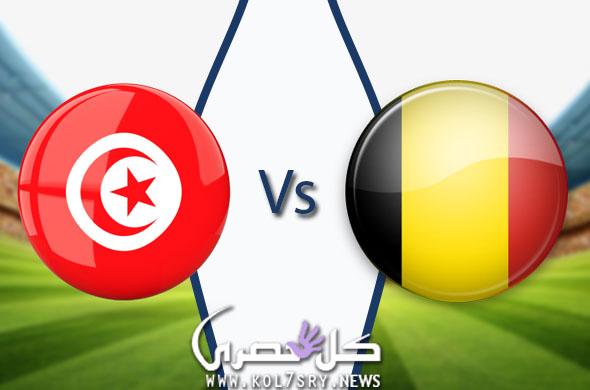 نتيجة مباراة تونس وبلجيكا