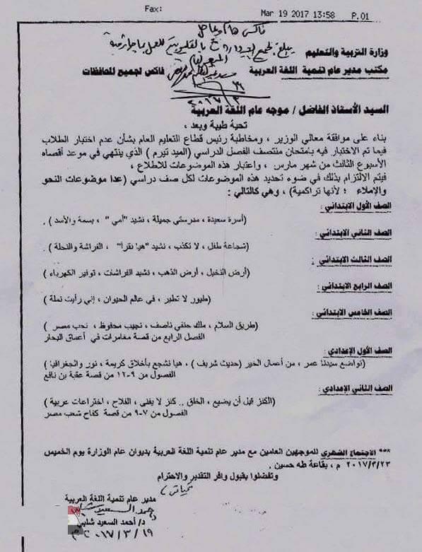الدروس المحذوفة من منهج اللغة العربية لصفوف المرحلة الابتدائية