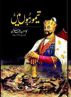 Urdu Novel Taimoor Hon Main by Kamran Amjad Khan Download Pdf