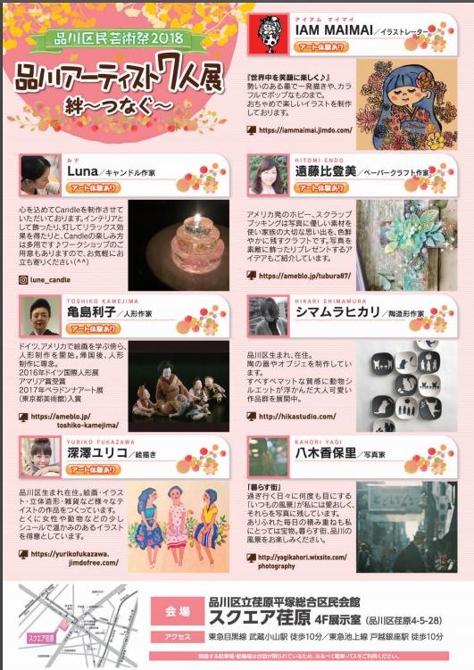 品川アーティスト7人展、イラストレーター,イラストレーター検索、イラスト制作、イラストレーター一覧 、 Illustrator