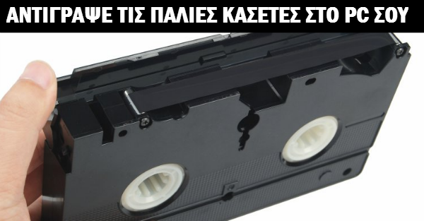 old-tapes-vhs-easily-copy-to-pc