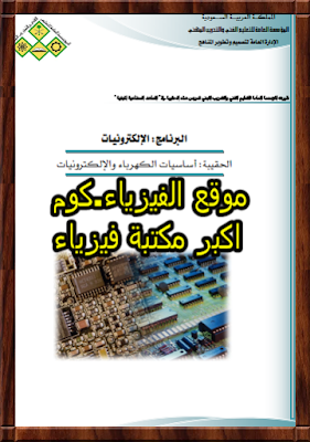 كتاب مبادئ الالكترونيات pdf