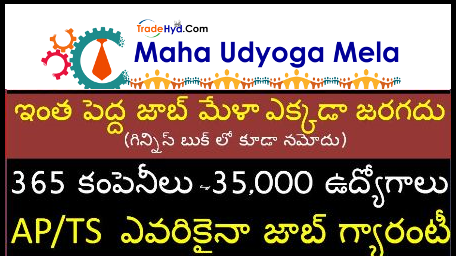 Guinness World Records Very Big Udyoga Mela in Hyderabad - 365 Companies, 35,000/- Jobs Maha Udyoga Mela - 2018 Trade Hyd is organising 'Maha Udyoga Mela - 2018' from October 26, 2018 to October 28, 2018 at Exhibition Grounds, Nampally, Hyderabad, Telangana, India. Complete Details of Maha Udyog Mela /2018/10/maha-udyog-job-mela-in-hyderabad-nampally-organised-by-tradehyd.com-download-registration-form.html