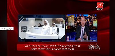 محمد بن راشد, هزاع المنصورى, اول رائد فضاء اماراتى, اول اتصال مباشر,