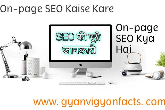 on-page-seo-kya-hai-tutorial-in-hindi,on-page-seo-kaise-karte-hai
