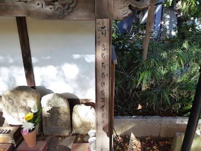 龍尾寺 地蔵菩薩 カ 『 オン カ カ カ ビ サンマ エイ ソワ カ 』