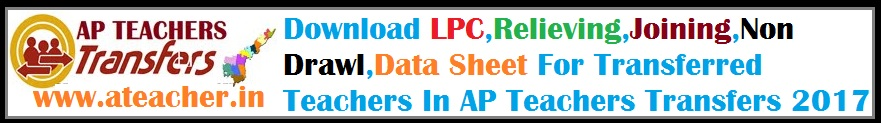 Last Pay Certificate (LPC),Relieving,Joining,Non Drawl Formats Software For AP Teachers Transfers 2017