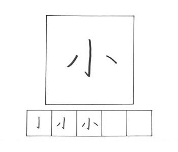 kanji kecil