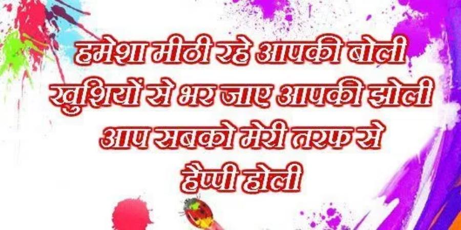 holi%2Bshayari%2Bimages%2B2017%2B%25284%2529 - Best Shayari images of holi 50+