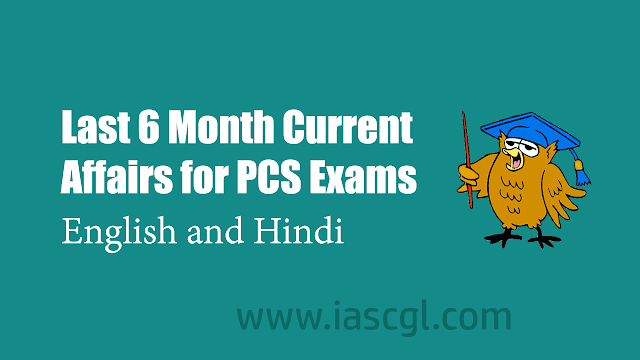 Last 6 Month Current Affairs for PCS Exam