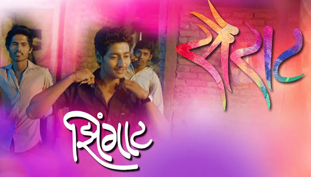 Sairat | Zingaat | Official Marathi Song with Lyrics (2016) Nagraj Popatrao Manjule