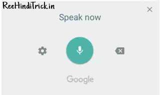 Voice typing kese kare hindi or english 4