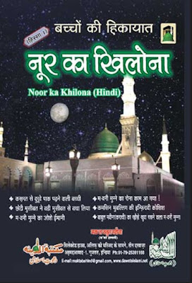 Download: Noor ka Khilona pdf in Hindi