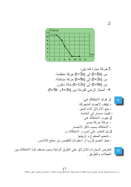 حلول تمارين الدرس الثاني في مادة الفيزياء للرابعة متوسط : القوة و الحركة