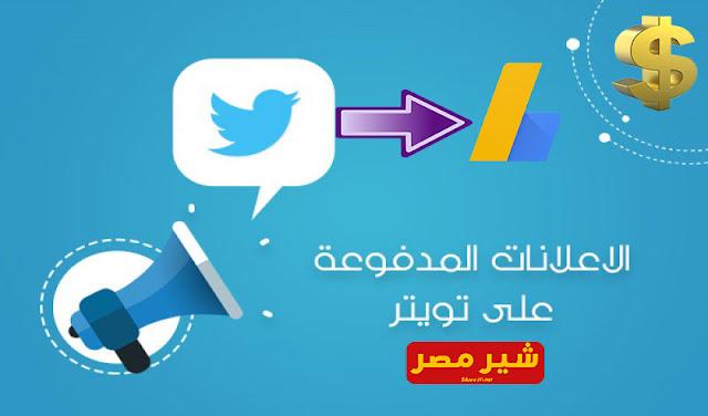 طريقة عمل اعلان ممول على موقع تويتر ونجاح الحملة وجني ارباح خياليه لم تراها من قبل