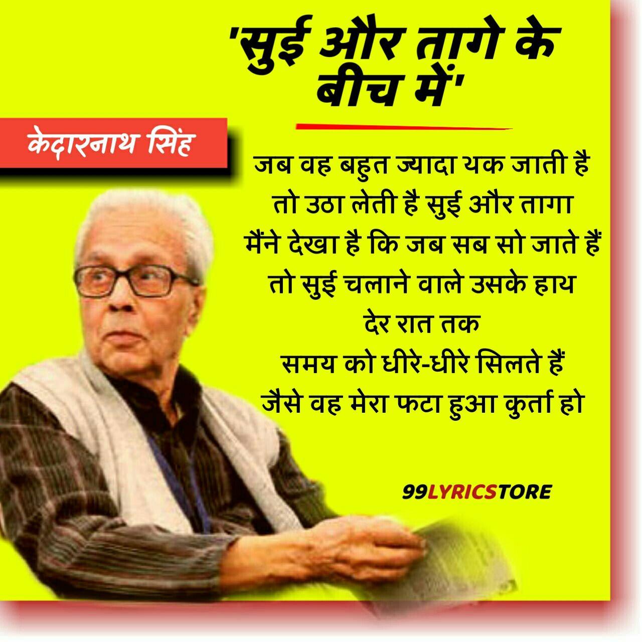 'सुई और तागे के बीच में' कविता केदारनाथ सिंह जी द्वारा लिखी गई एक हिन्दी कविता है।