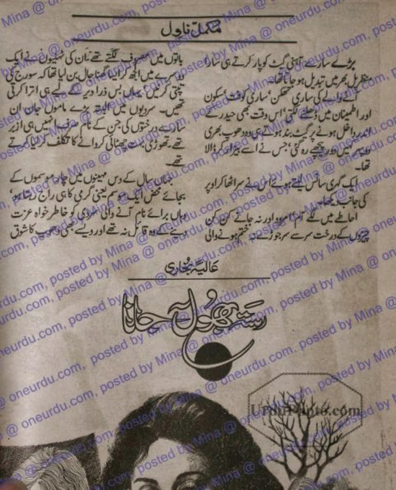 Digest , Novels , islamic Books , English Books and Magazine Free