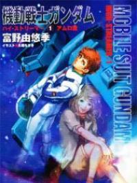 Kidou Senshi Gundam High-Streamer