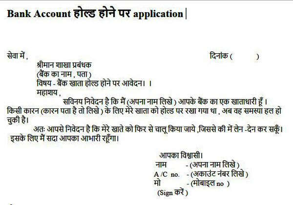 bank khata hold application