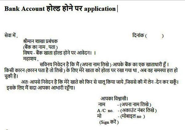 Bank Account Hold Hone Par Application Anek Roop