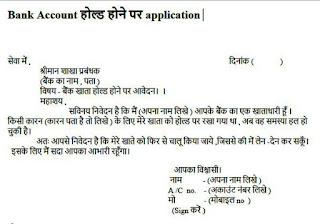 bank khata hold application