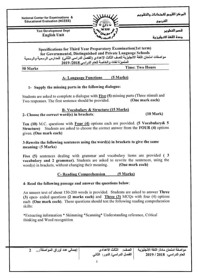 مواصفات امتحان اللغة الانجليزية للمدارس الرسمية الخاصة لغات ترم ثاني 2019 12