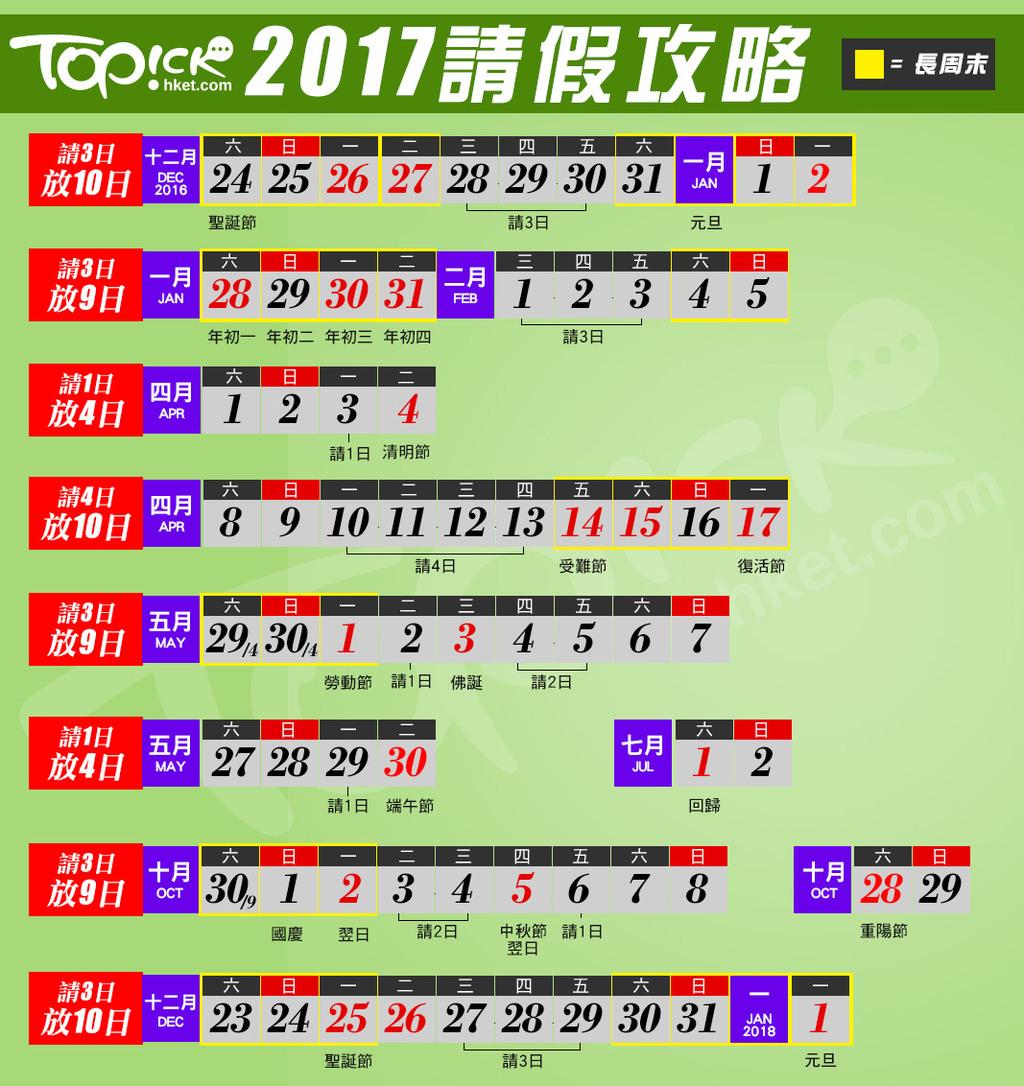 國皇的婚禮: 2017 香港公眾假期日曆圖表(請假攻略)