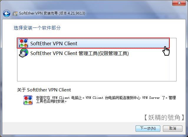 Image%2B004 - [教學] Pokemon GO 解鎖 ip ban - 使用免費的VPN Gate