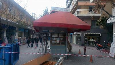 Δήμος Κατερίνης: Απομάκρυνση περιπτέρου στην συμβολή των οδών Μ. Αλεξάνδρου & Βάρναλη