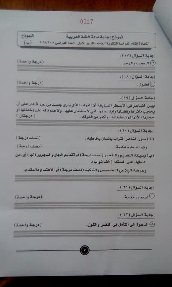 نموذج الإجابة الرسمي لامتحان اللغة العربية للصف الثالث الثانوي ٢٠١٨ 7