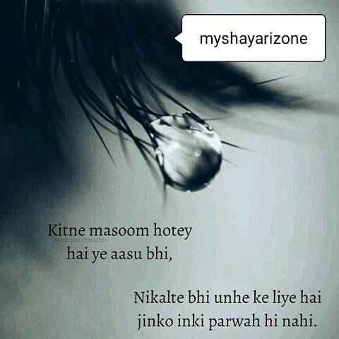 Best Aansu Shayari Pic SMS in Hindi