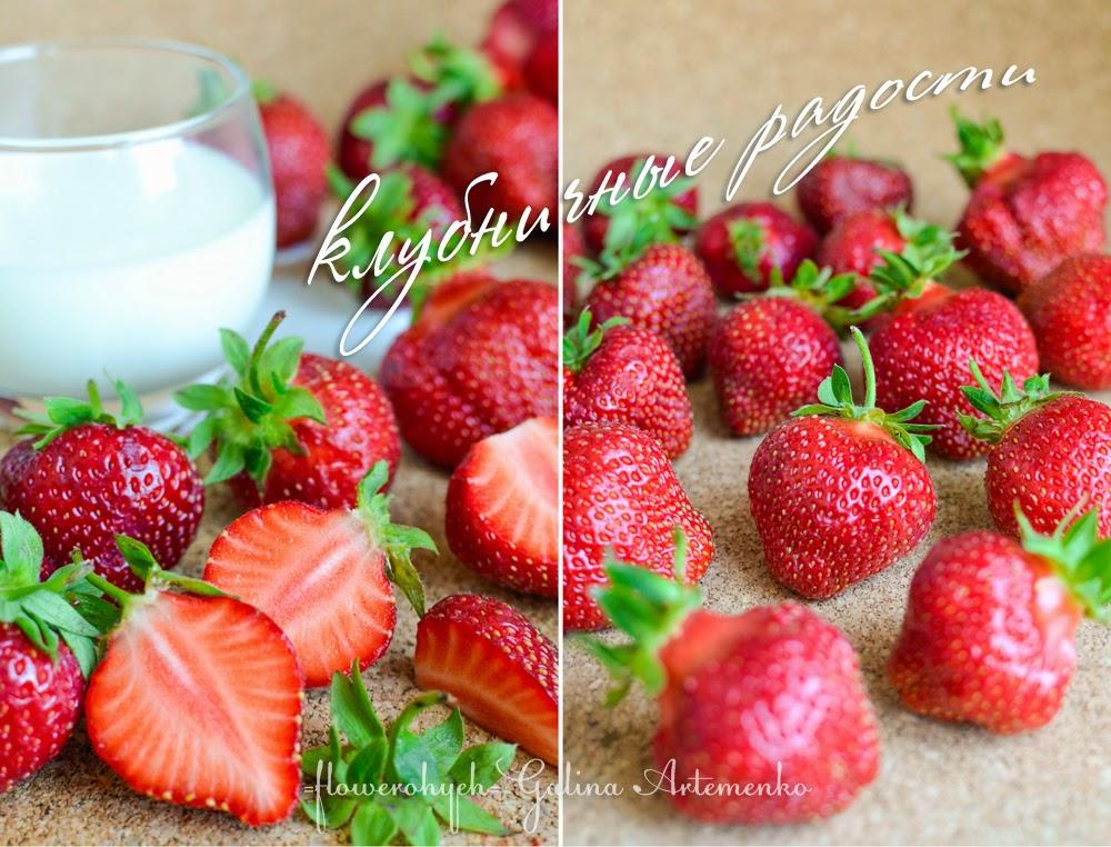 клубника strawberry