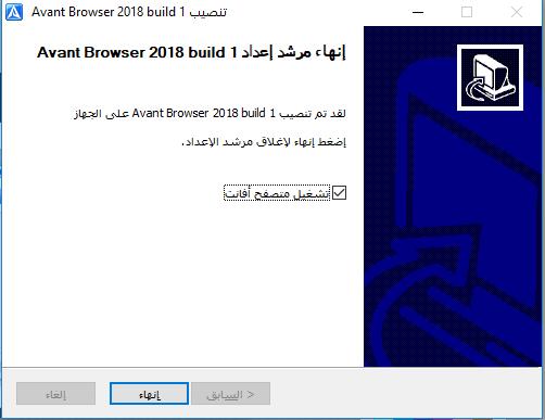 تنزيل Avant Browser 2018 كامل بالعربية