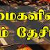 Political Gossip ; தேசியப்பட்டியல் எம்.பிக்கு பெருகும் மக்கள் ஆதரவு