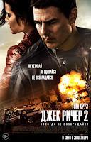 Джек ричер 2 : Никогда не возвращайся фильм 2016