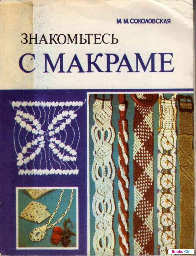 Книга макраме скачать