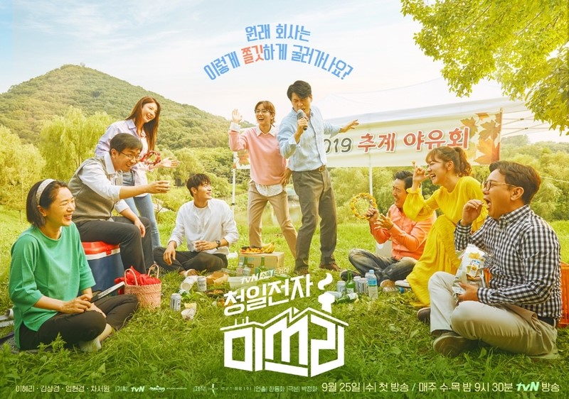 Drama Korea Miss Lee Episode 1-16(END) Subtitle Indonesia