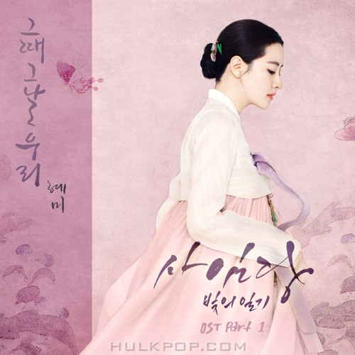 HYEMI – Saimdang, Memoir of Colors OST Part.1