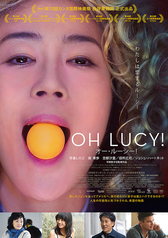Sinopsis Oh Lucy! / オー・ルーシー! (2017) - Film Jepang