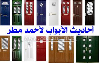 أحاديث الأبواب لأحمد مطر