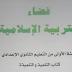 تحميل فضاء التربية الإسلامية للسنة الأولى إعدادي مقرر جديد
