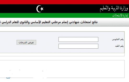نتيجة الشهادة الاعدادية 2017 ليبيا برقم الجلوس لاستعلام نتيجة اعدادية ليبيا برابط جديد الآن موقع منظومة الامتحانات final results